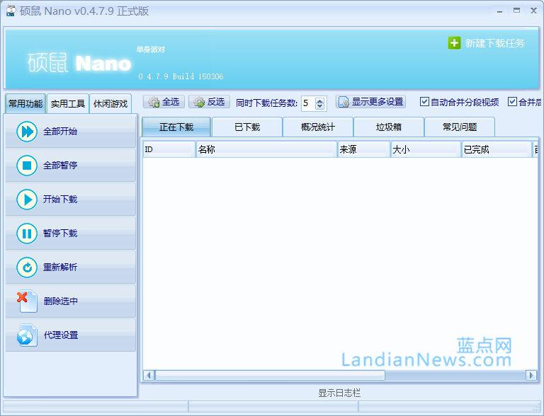 视频下载工具:硕鼠下载器V0.4.7.9版下载