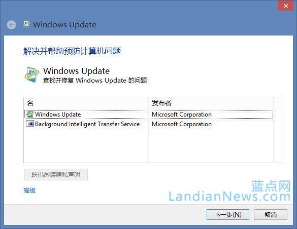 Windows Update Diagnostic:自动修复Windows Update更新中遇到的错误