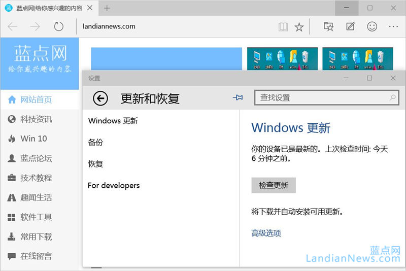 很奇怪的功能:Windows 10 Build 10061中Windows Update增加开发者模式