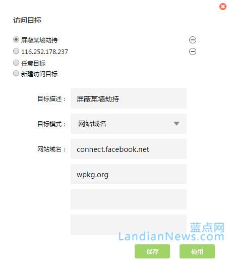 移动设备上(手机、平板)如何屏蔽wpkg.org跳转