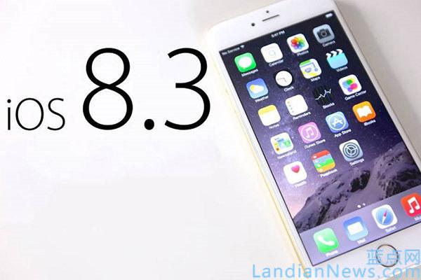 苹果已关闭iOS 8.2验证,所有iOS设备只能升级至iOS 8.3