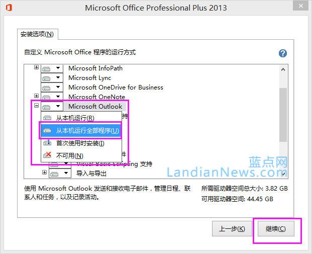 Outlook 2013的安装与使用教程一:如何安装Outlook 2013