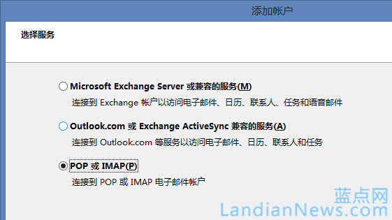 Outlook 2013的安装与使用教程一:如何安装Outlook 2013