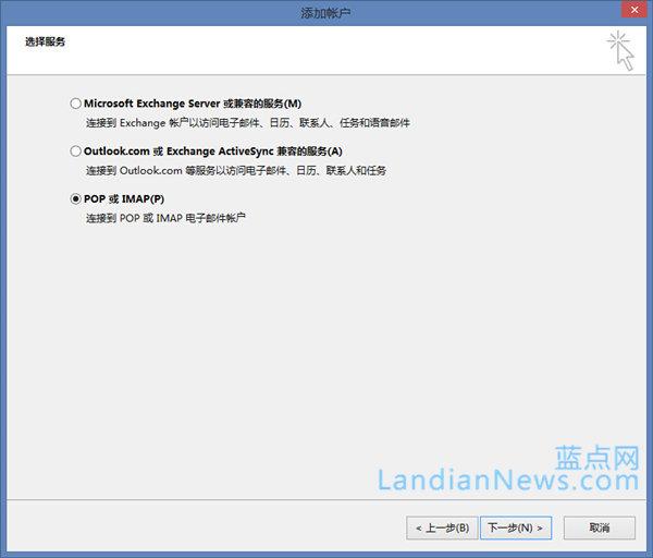 Outlook 2013的安装与使用教程三:配置腾讯企业邮箱收发电子邮件