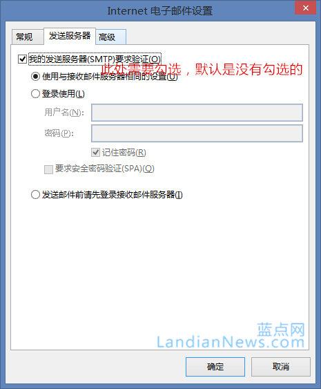 Outlook 2013的安装与使用教程四:配置QQ邮箱收发电子邮件