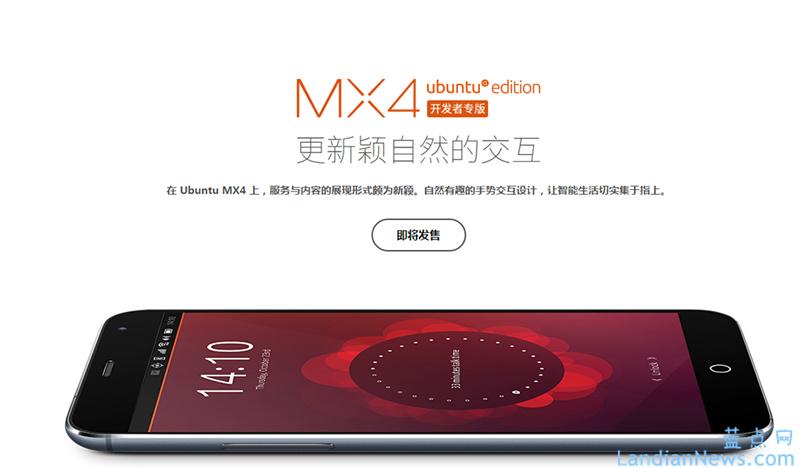 Ubuntu版魅族MX4今日12点起在魅族官网限量发售