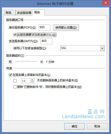 Outlook 2013的安装与使用教程四:配置阿里云邮、万网企业邮箱来收发邮件