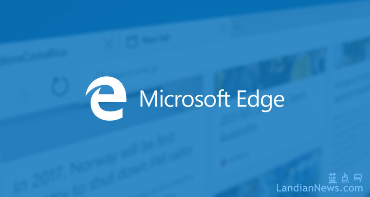 """微软:""""目前""""无计划为其他平台开发Microsoft Edge"""
