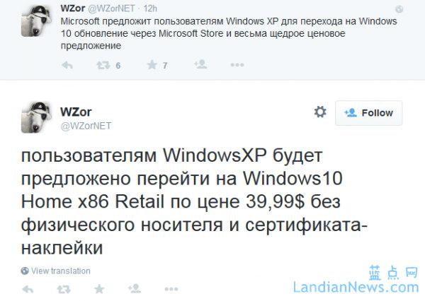 WZor爆料:XP升级Windows 10需花费39.99美元