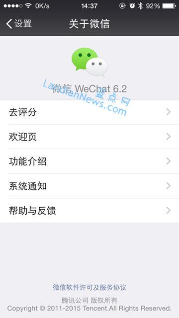 微信 for iOS版更新V6.2:支持导入聊天记录到新手机中
