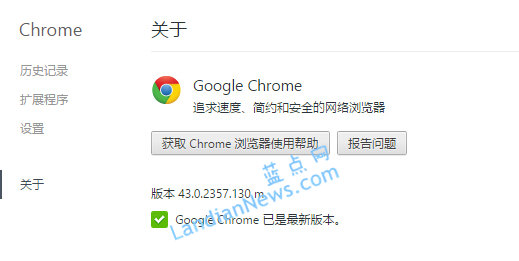 Google Chrome小幅度更新至V43.0.2357.130 修复bug