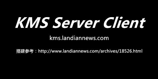"""蓝点网KMS服务器""""解锁""""更多新功能:支持激活从Vista到Win 10,包括Win Server、Office"""
