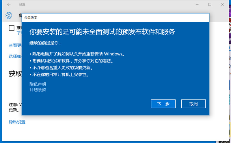 微软向Windows Insider Fast Ring用户推送Windows 10 Build 10532版更新