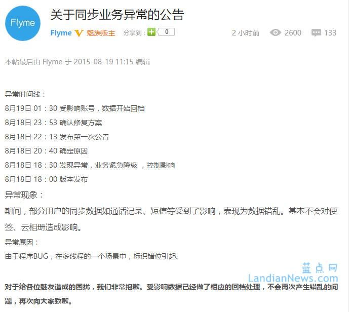 魅族回应云数据泄露事件:程序BUG导致已回档 用户:手机现在一团糟