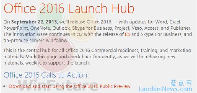 微软内部备忘录显示微软将于9月22日发布Office 2016