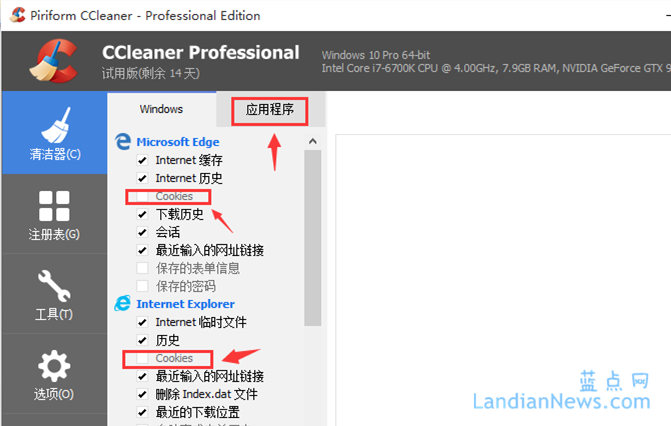 Piriform发布CCleaner V5.09.5343版 提高对Microsoft Edge的清理能力