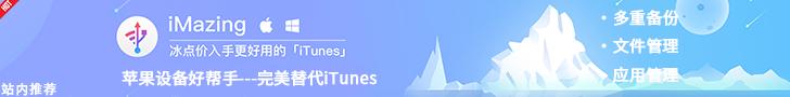 ?#36824;?#35774;备好帮手---iTunes完美替代软件iMazing正版团购