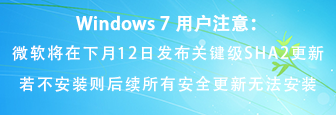 微软将在下月12日向Win 7发布 SHA-2 关键安全更新