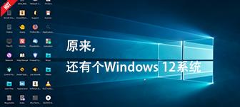 原来还有个Windows 12系统