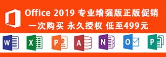 Office 2019专业增强版正版促销