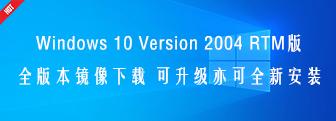 Windows 10 V2004 RTM版镜像下载