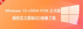 Windows 10 Version 2004 / 20H1 版专题