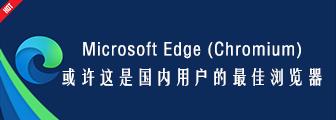 为什么说微软新版 Microsoft Edge 是国内用户主力浏览器的最佳选择