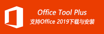 Office Tool Plus 官方下载