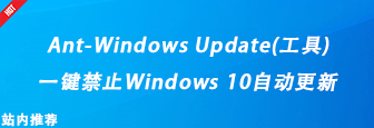 AWU快速禁止Windows 10自动更新但不影响商店服务
