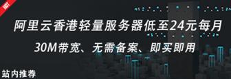 阿里云推出香港轻量服务器 低至24元/月30M峰值带宽