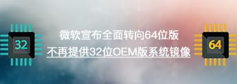 微软宣布全面转向64位操作系统,不再提供32位OEM版操作系统