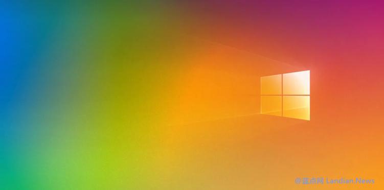 微软发布Windows 10 20H2 Build 19042.330版 20H2重大更新的首个测试版