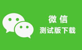 [下载] 微信推出 v7.0.7 安卓测试版