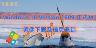 Windows 10 v1909正式版镜像下载及信息追踪